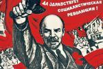 Што людзі ведаюць аб Кастрычніцкай рэвалюцыі?