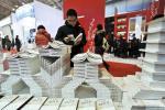 Пекинская книжная ярмарка в онлайн-формате