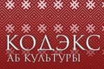 Кодэкс Беларусі аб культуры ўступае ў сілу 3 лютага