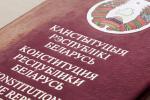 Поздравление Президента с Днем Конституции Республики Беларусь
