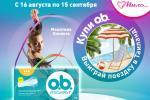 Правила рекламной игры «o.b. действуй»*