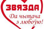 Дзень падпісчыка газеты «Звязда» адбудзецца заўтра