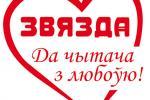 «Звязда» адпраўляецца на Міншчыну