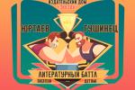 Літаратурны батл «Пісьменнікі — дзецям!» правядзе «Звязда» 1чэрвеня