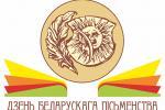 Што пакажа «Беларусь 3» да Дня беларускага пісьменства