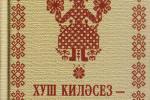 Прэзентавана кніга «Хуш Килесез — калі ласка!: беларускія паэты».