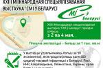 XXIII Міжнародная спецыялізаваная выстаўка «СМІ ўБеларусі»