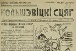 «Як родных братоў і сыноў, прыціскалі людзі да сваіх грудзей совецкіх воінаў...»