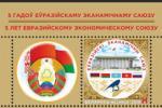 Премьер-министры стран ЕАЭС ввели в обращение марки, посвященные пятилетию Союза