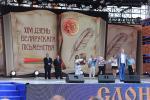 Слонім прыняў Дзень беларускага пісьменства