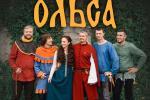 Гурт «Стары Ольса» дасць сольны канцэрт у Мiнску