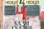 «Мастацкая лiтаратура» працягвае выданне казачнага 12-томнiка — «Дванаццаць месяцаў»