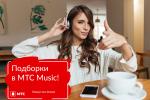 Мільёны трэкаў: МТС Music адкрыў свабодны доступ да музычных падборак*