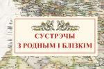 У Выдавецкім доме «Звязда» выйшла кніга «Сустрэчы з родным і блізкім»
