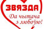 Да сустрэчы ў Бабруйску!