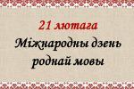 Як у Брэсце прайшоў Дзень роднай мовы