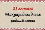 У Дзень роднай мовы айчынныя тэлеканалы прадставяць спецыяльныя праекты