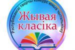 Больш за 13 тыс. дзяцей прынялі ўдзел у конкурсе «Жывая класіка»