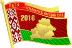 Рэзалюцыя Пятага Усебеларускага народнага сходу