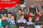 ІT-праект стартаваў у аздараўленчым лагеры «Гарызонт»