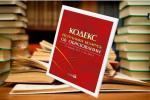 Праект новай рэдакцыі Кодэкса аб адукацыі неўзабаве ўнясуць у Саўмін