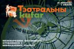 "Міжнародны фестываль ""Тэатральны куфар-2018 БДУ"" пройдзе 19-28 верасня"