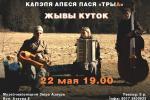 Лекция-концерт «Ад дуды да раяля» в музее Азгура