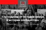 У Беларусі стартуе другі конкурс маладзёжных гістарычных работ