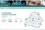 У Беларусі з'явіўся партал з аператыўнымі дадзенымі па сітуацыі з каранавірусам