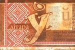 Міжнародны Дзень роднай мовы адзначаць у БДЭУ дыктоўкай