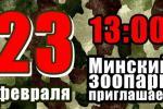 """Мінскі заапарк арганізуе 23 лютага """"Зімовы прызыў"""""""