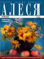 Алеся - 09.2020