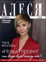 Алеся - 01.2020