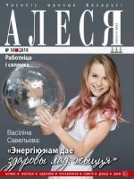 Алеся - 10.2019