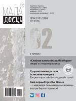 маладосць - 02.2019
