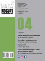маладосць - 04.2019