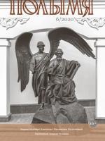 Полымя 6-2020