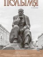 Полымя 7-2020