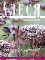 Алеся - 02.2017