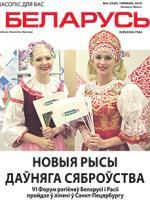 Беларусь 6-2019