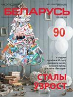 Беларусь 1-2020