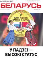 Belarus 10-2018