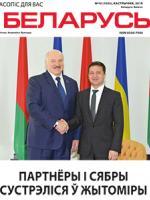 Беларусь 10-2019