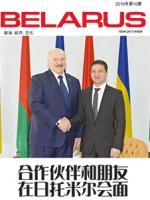 Беларусь 10-2019 (Кітай)