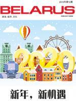 Беларусь 12-2019 (Кітай)
