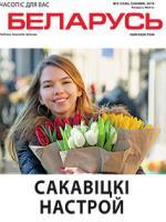 Беларусь 3-2019