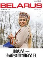 Беларусь 3-2020 (Кітай)