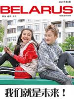 Беларусь 6-2020 (Китай)