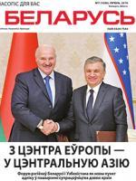 Беларусь 7-2019