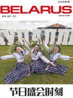 Беларусь 7-2020 (Китай)
